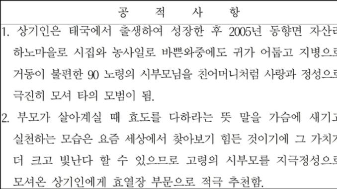 동향면민의장,이춘하,김일곤,김영근,놈난롯사건 4인방!