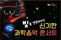 25일'신기한 과학음악 콘서트'공연