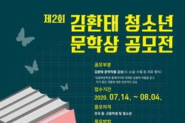무주군, '제2회 김환태 청소년 문학상 공모'
