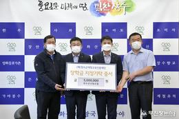 장수군산림조합, 장학금 500만원 기탁