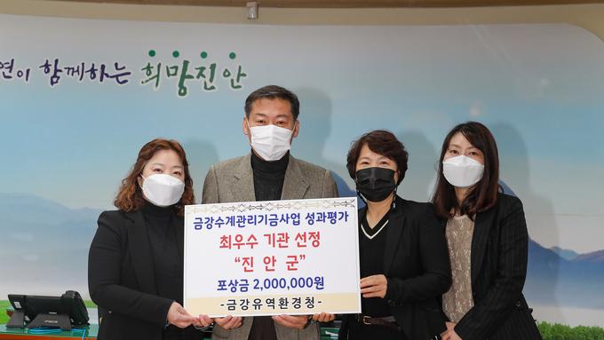 진안군, 금강수계관리기금사업 최우수기관 선정