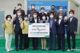 진안군조합장‧농협진안군지부‧남해화학, 의료진 응원