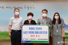 농협진안군지부, 농업인 폭염예방 선풍기 기탁