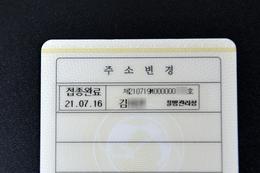장수군, 코로나19접종완료증명서 및 스티커 발급·배부