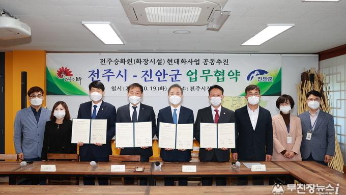 '23년 진안군민도 전주시민과 동일하게 승화원 이용!